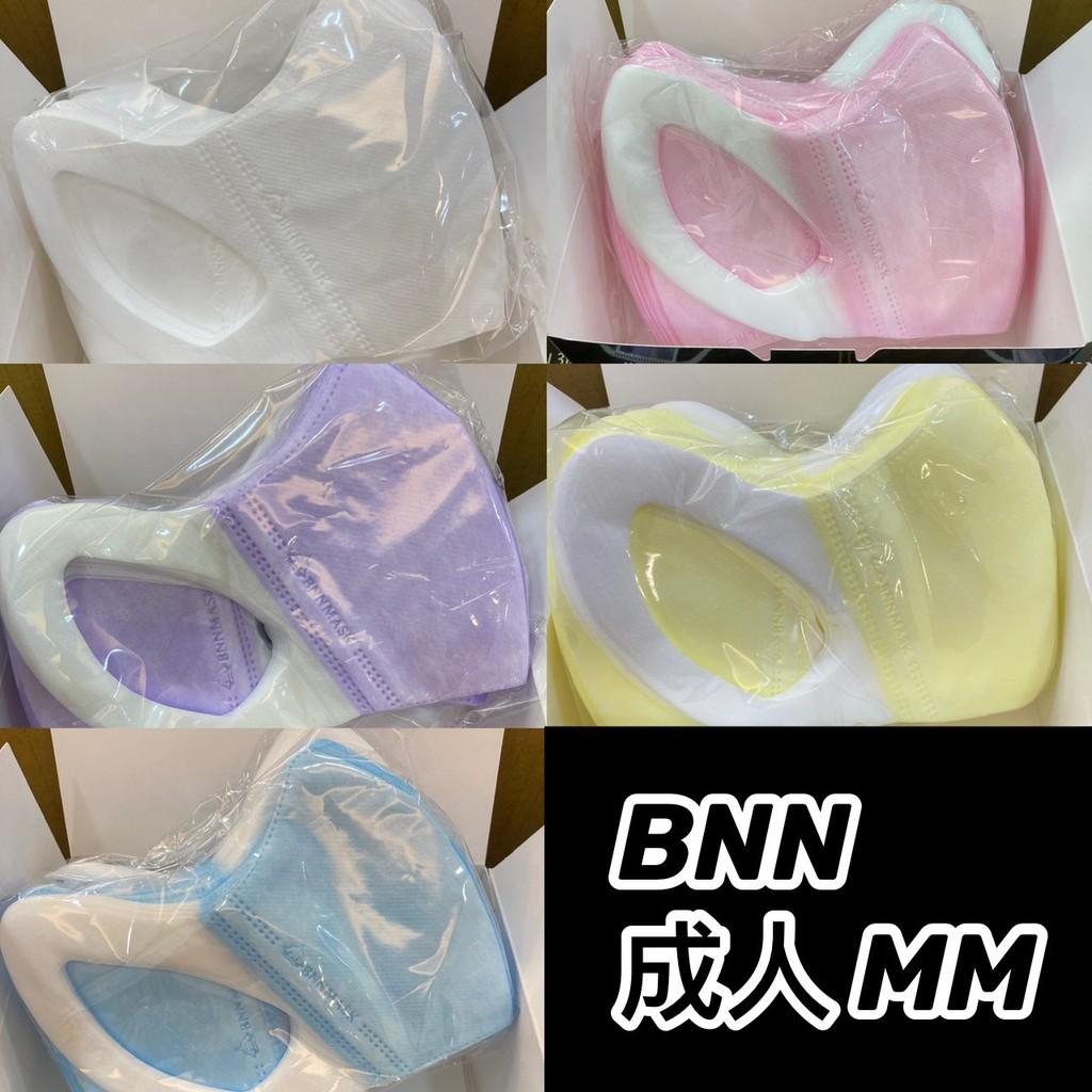 bnn鼻恩恩 立體口罩 立體醫療口罩 成人/兒童/幼童M系列SS號M號 3D立體口罩 舒適久戴耳朵不痛 中華商行