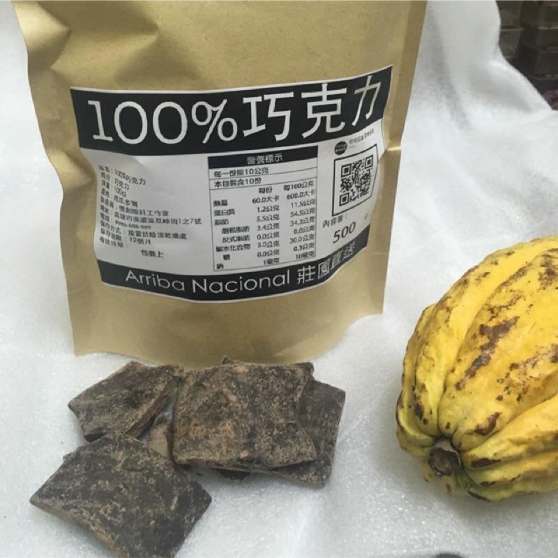 黑巧克力 1kg 100%純天然嚴選南美洲可可豆 研磨4小時 純可可脂黑巧克力  100%巧克力