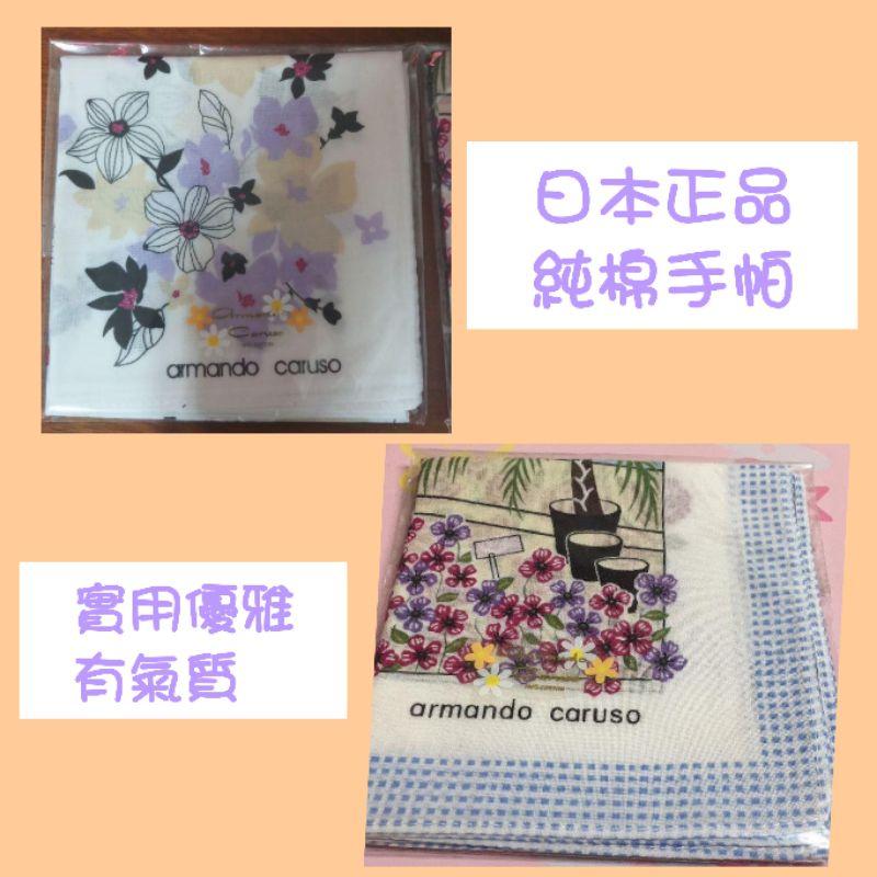 日本製 armando caruso純棉手帕