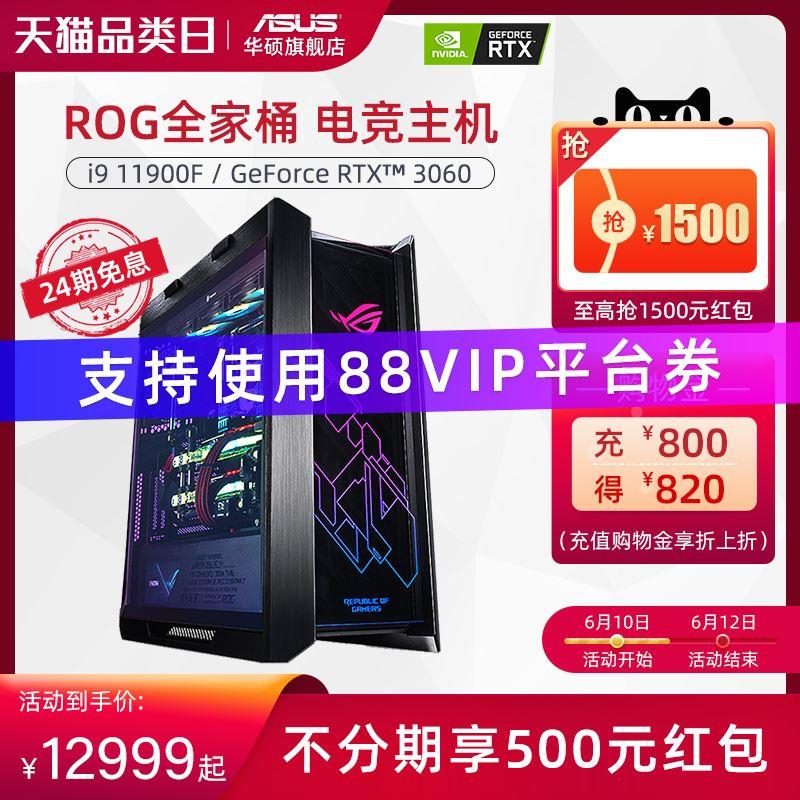 保真正品~ROG全家桶電競主機i9 11900F/RTX3060顯卡遊戲桌上型電腦DIY組裝電腦全套i7 10700K/