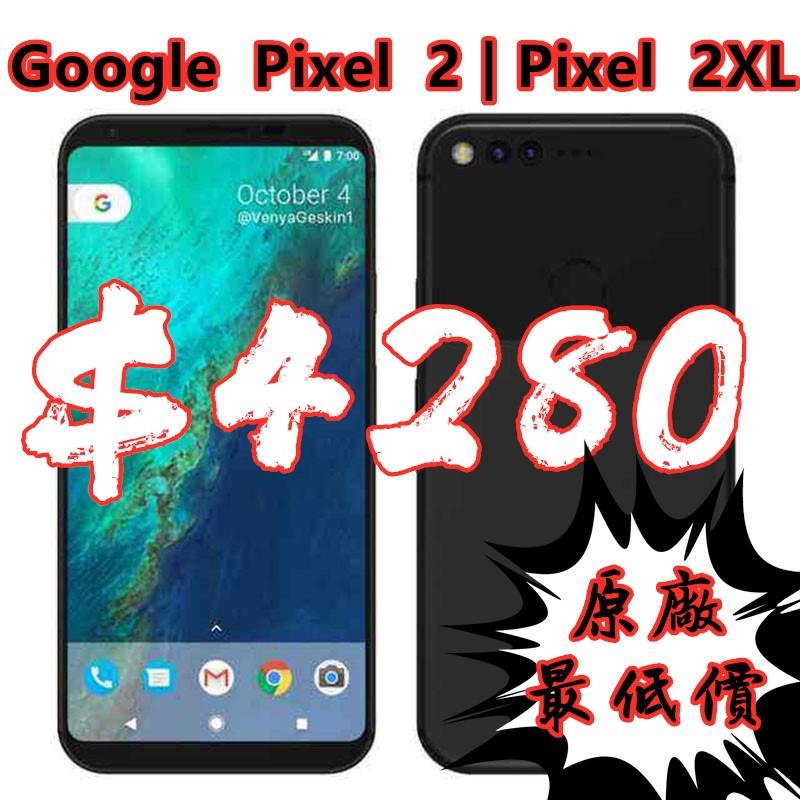 原廠 谷歌Google Pixel 2 Pixel 2XL 八核  64/128G 空機