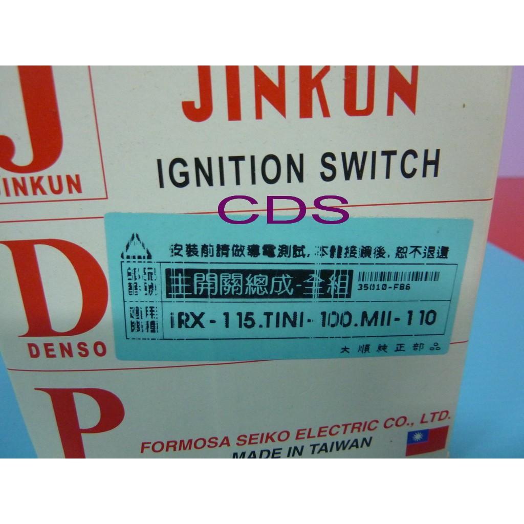 CDS 機車鎖頭 (精工製品) 三陽JET-POWER-125 /GT-125噴射 /IRX-115 (全組鎖)
