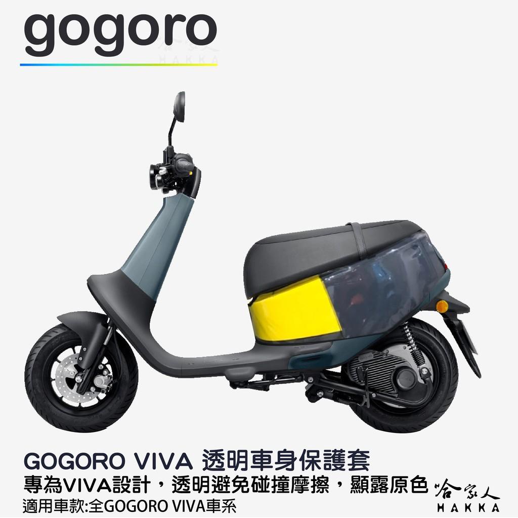 gogoro VIVA 透明車身防刮套 狗衣 防刮套 防塵套 透明車套 保護套 車套 耐刮 GOGORO 哈家人