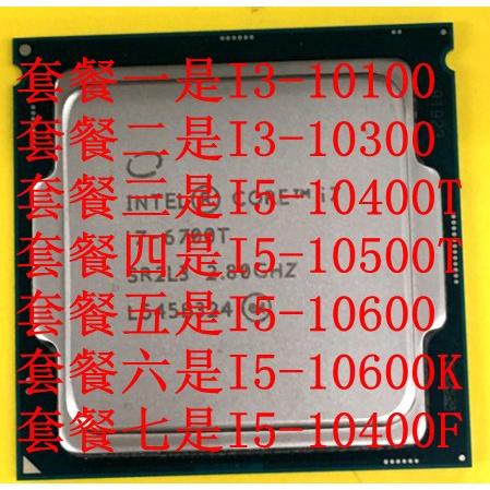 裝機精選~全新I5-10600K I5-10400F CPU I3-10300 I5-10500T I5-10600現貨