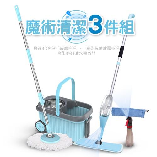 有夠省荷包三件清潔組 組合下殺$499元一次購足雙驅動拖把組 +地板拖 +玻璃清潔