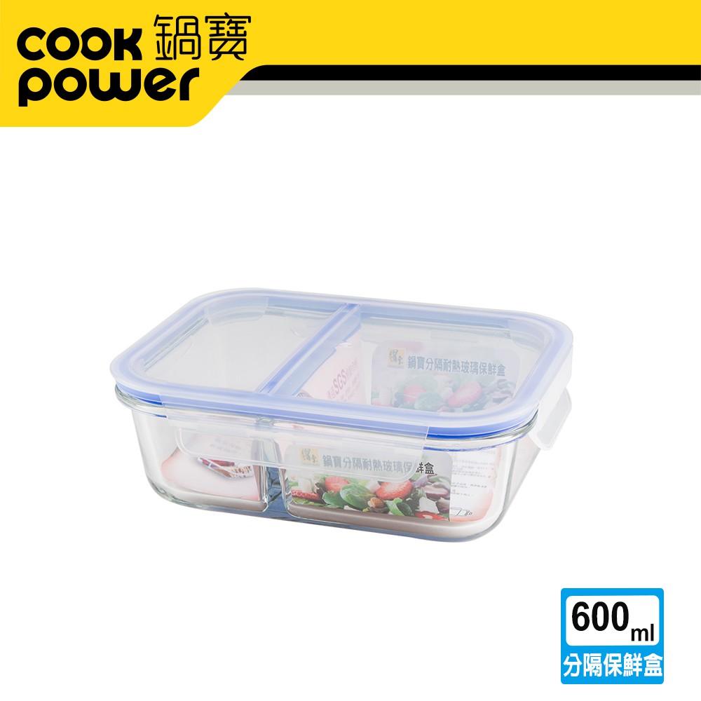 鍋寶 分隔耐熱玻璃保鮮盒 600ml BVG-0601