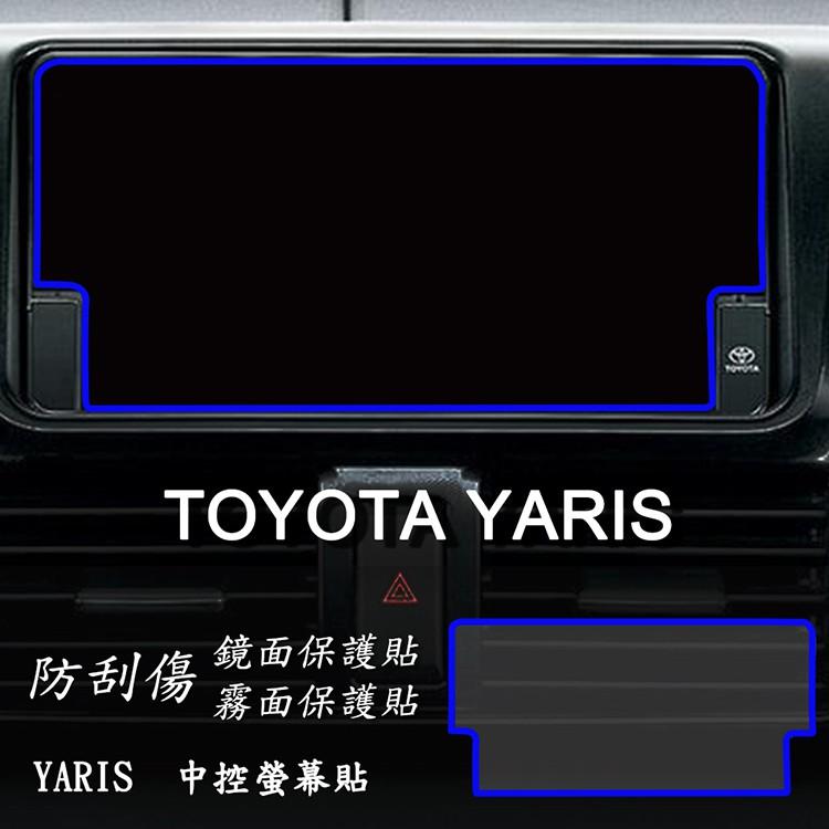 【Ezstick】TOYOTA YARIS 2017 2018 2020 年式 前中控螢幕 專用 靜電式車用LCD螢幕貼