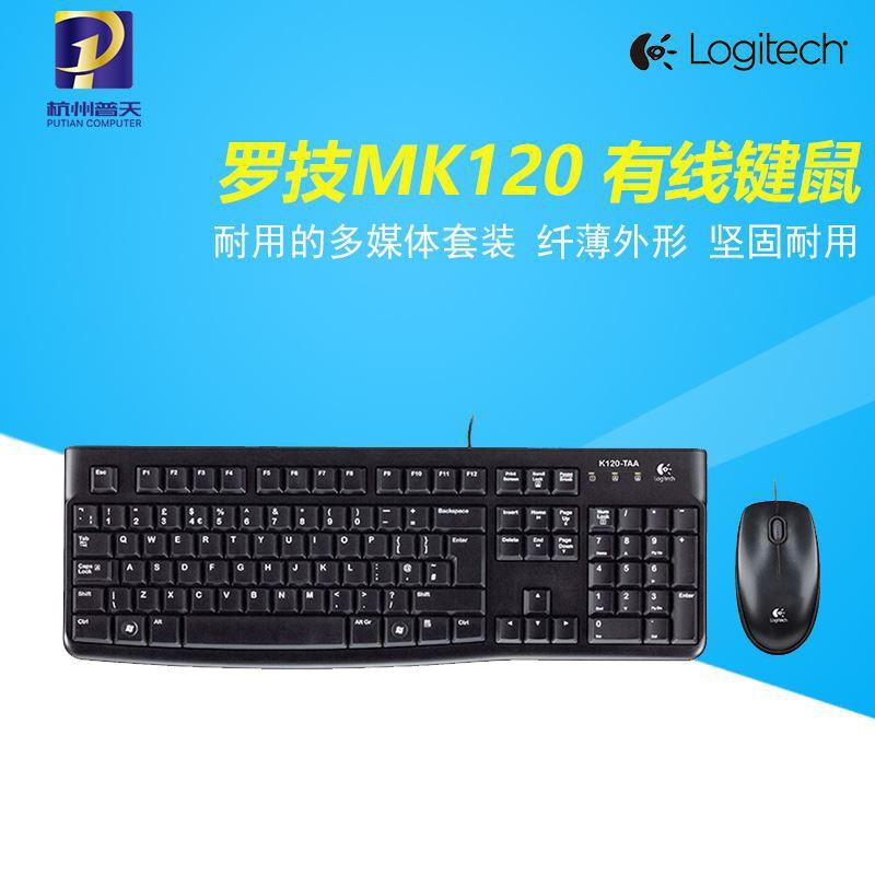HW正品Logitech/羅技MK100 MK120 MK200有線鍵鼠辦公家用鍵盤滑鼠套裝