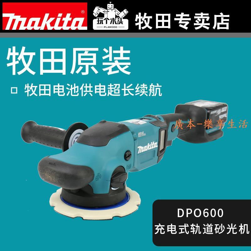 牧田原裝進口充電軌道拋光機打蠟機研磨砂光打磨機汽車美容DPO600廣本-樂享生活