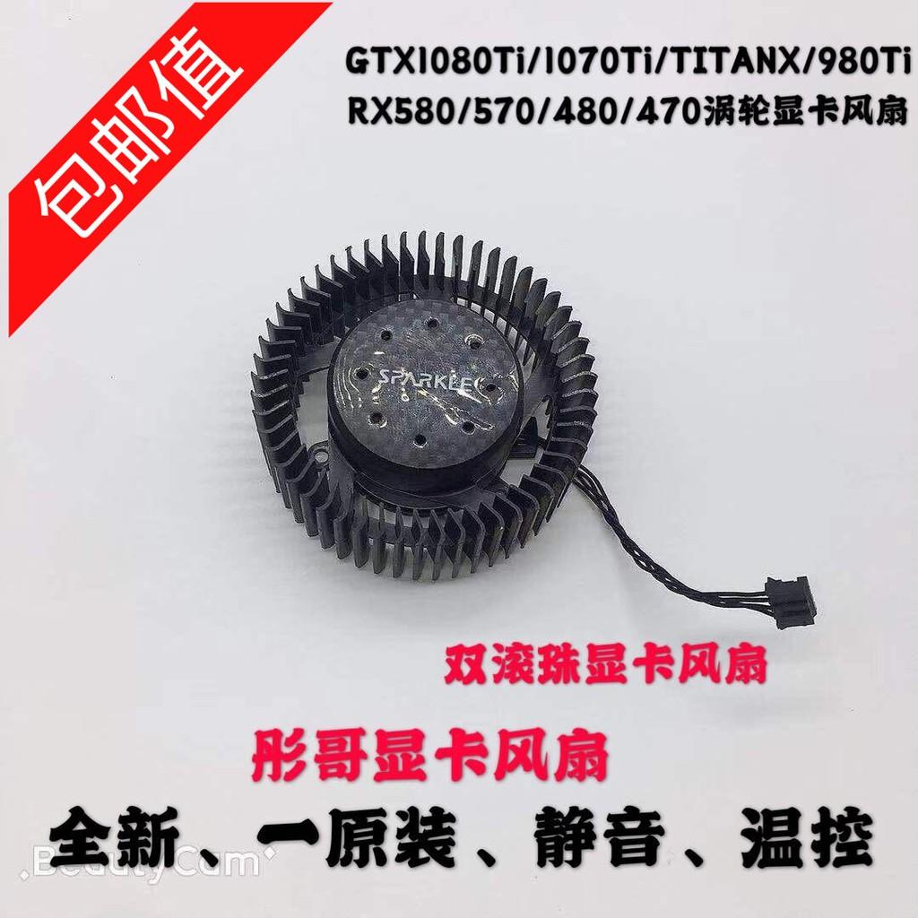 GTX1080Ti/1070Ti/TITANX/980Ti RX580/570/480/470渦輪顯卡風扇