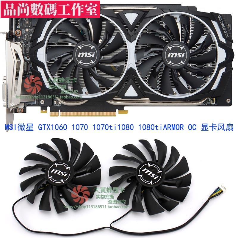品尚數碼工作室 MSI微星GTX 1060 1070 1070ti 1080 1080ti ARMOR OC顯卡散熱