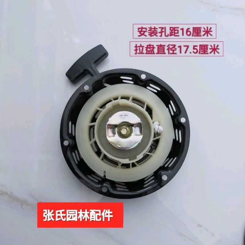 汽油機發電機水泵微耕機配件3KW168F  170f啟動器發電機拉盤通用
