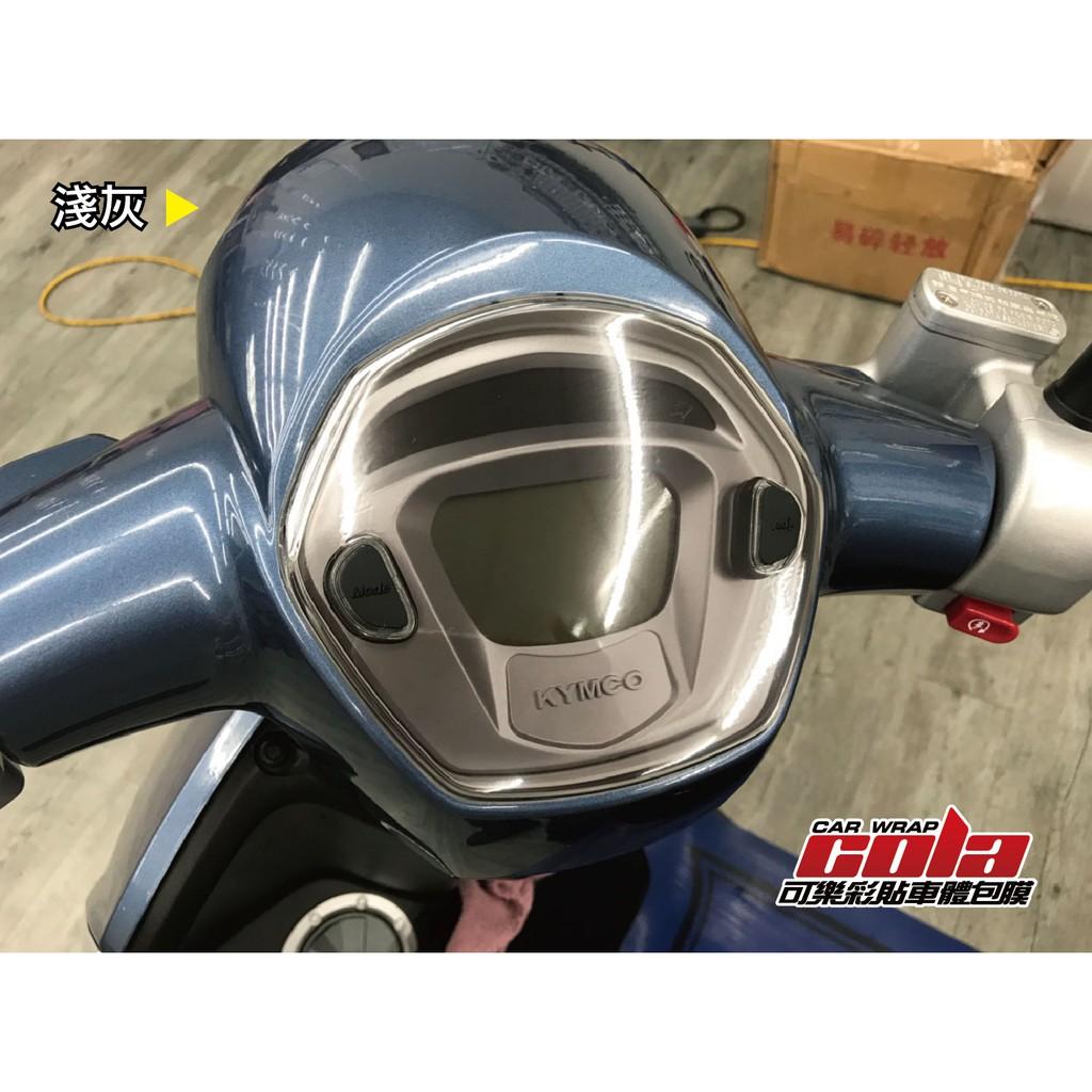 【可樂彩貼車體包膜】KYMCO Many 110/Many 125儀表保護貼-版型裁切-改色(直上免修改)