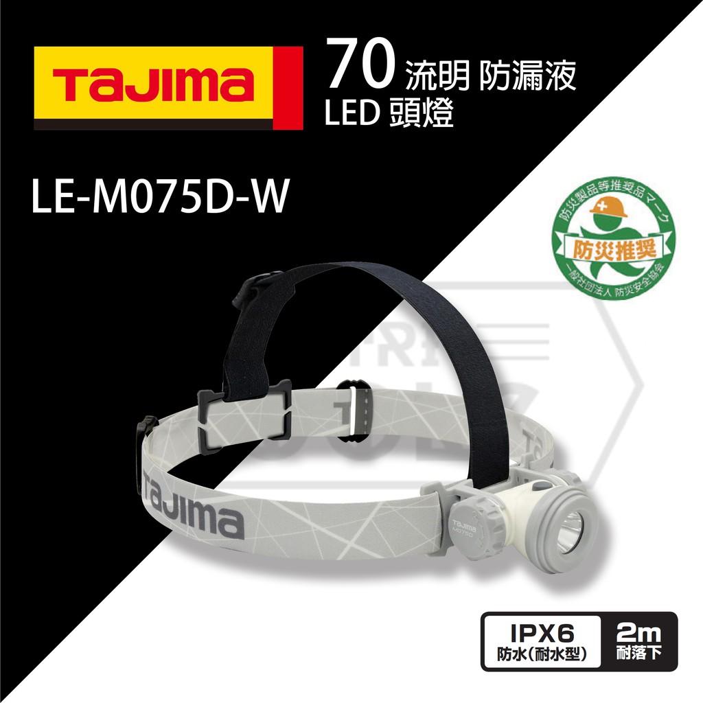 【出清】TAJIMA 田島 LE-M075D-BK LED 頭燈 白 70流明 IPX6 防漏液 防災推薦