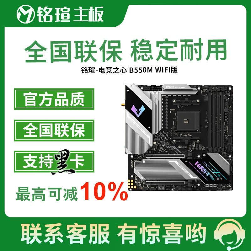 【主機板】MAXSUN/銘瑄 B550M主板搭AMD 3500x 3600x電競游戲電腦CPU主板