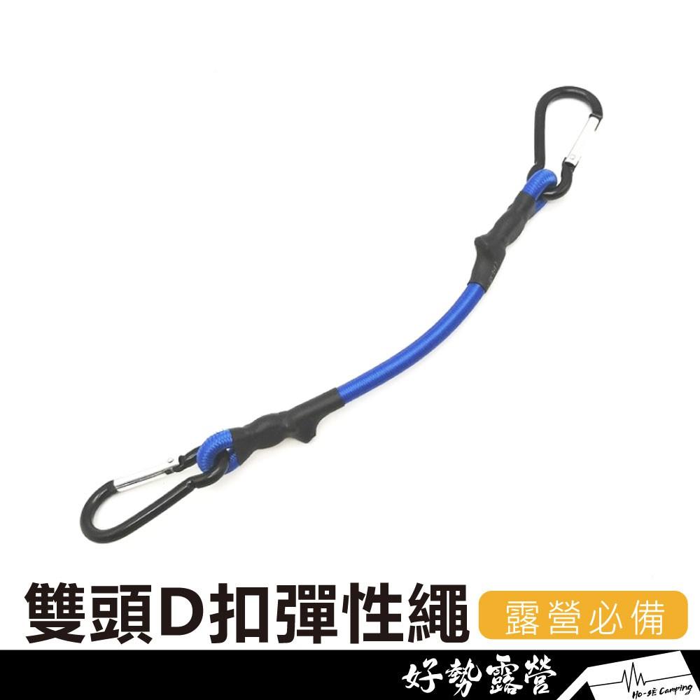 帶D扣彈性繩 8mm粗 彈力繩 彈性繩 彈性勾 露營繩 營繩 機車繩 緩衝繩 載物繩 機車綁繩 【好勢露營】