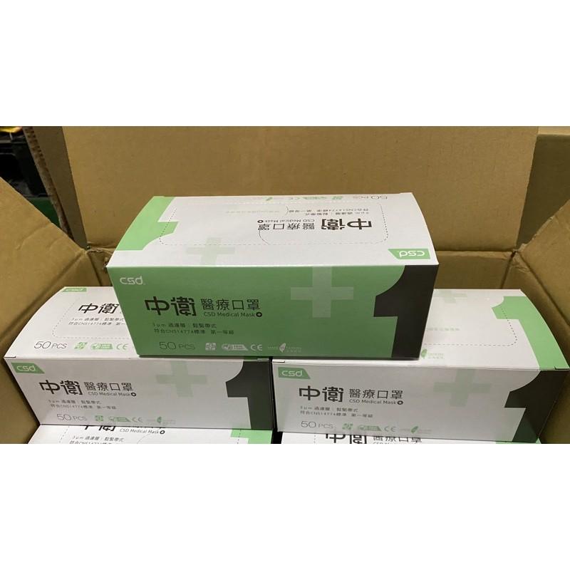 三盒超取免運區 中衛CSD  雙鋼印  醫療用口罩 綠色   公司貨 台灣製  50入/盒,共3盒.  蝦皮代開發票