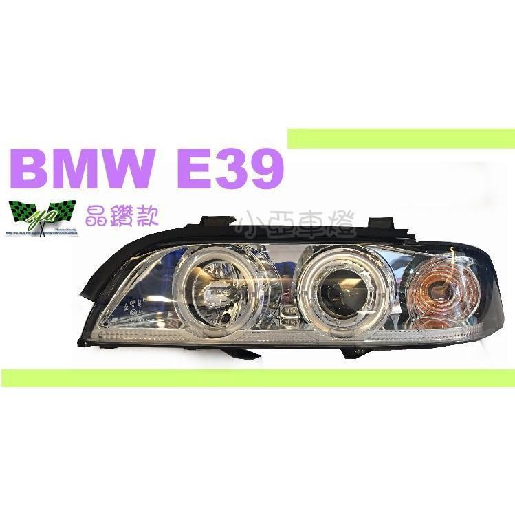 小亞車燈╠ 全新 BMW E39 外銷 限量版 晶鑽 光圈 魚眼 大燈 e39大燈 頭燈
