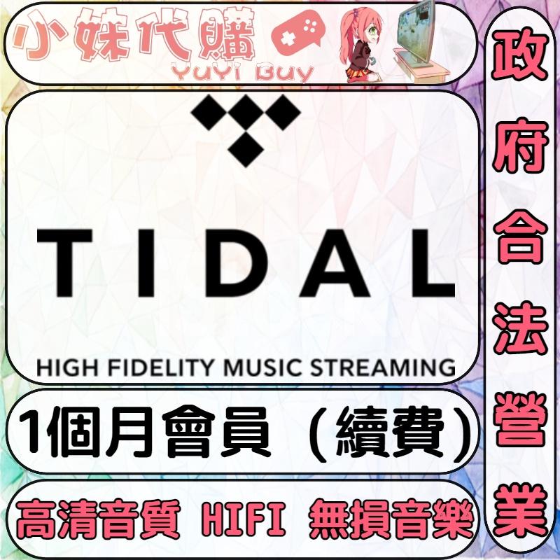 【現貨+開發票】小妹代購 點數 串流 音樂 帳號 高清 無損 訂閱 會員 Tidal HiFi 1個月 (續費)