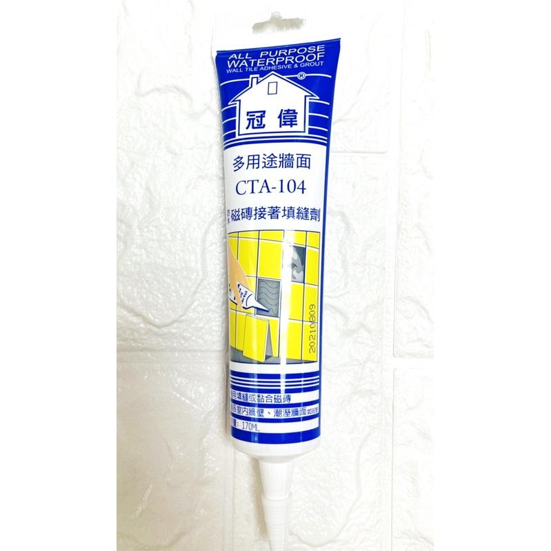 『填縫劑』冠偉 多用途牆面CTA-104防水磁磚接著填縫劑 170ml