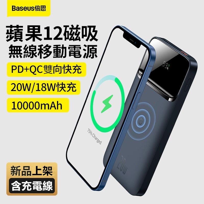 iPhone充電傳輸 無線充電盤 倍思磁吸無線充電 Baseus無線充電 20W無線快充 倍思行動電源 蘋果無線快充