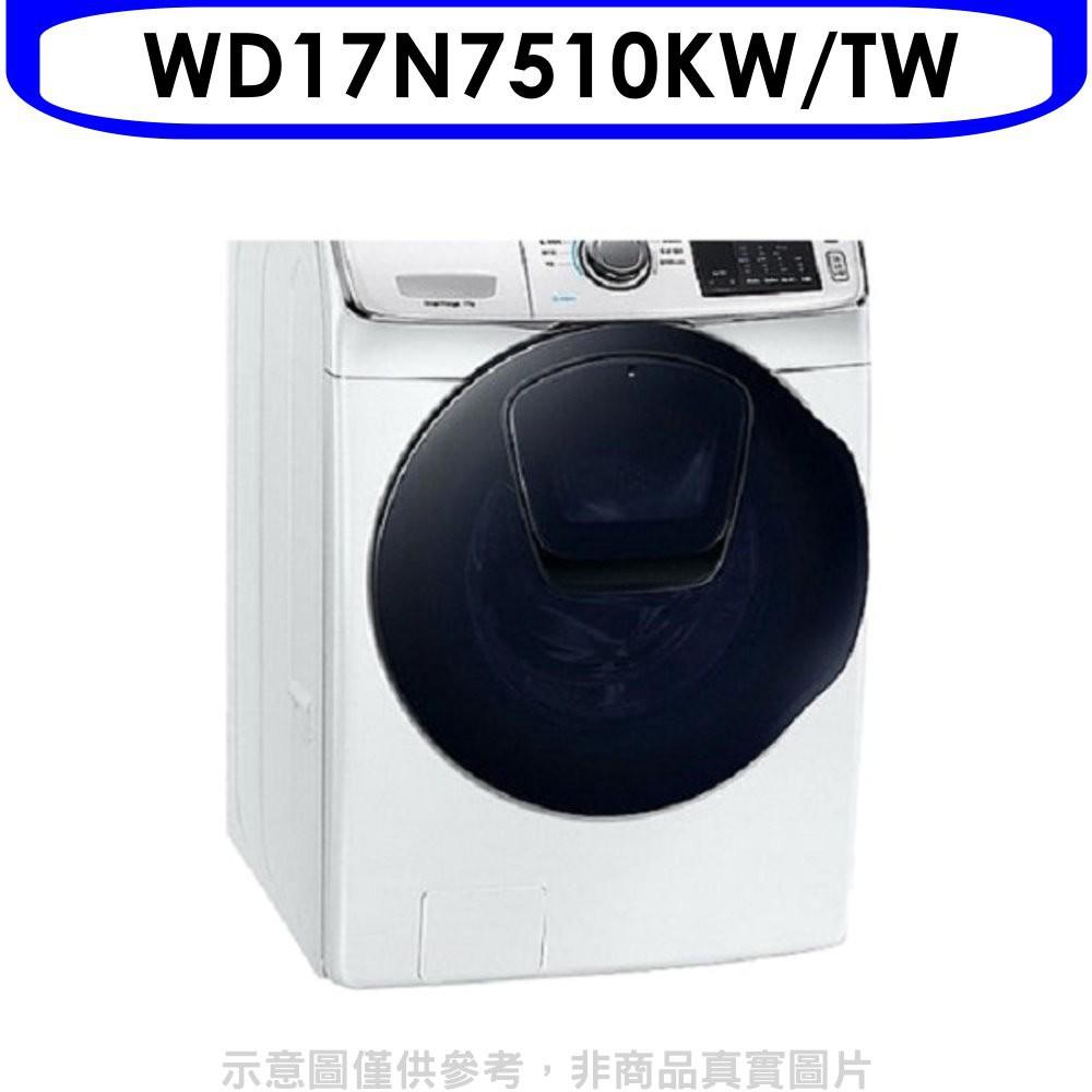 回函贈SAMSUNG 三星【WD17N7510KW/TW】17公斤潔徑門洗脫烘滾筒洗衣機 分12期0利率