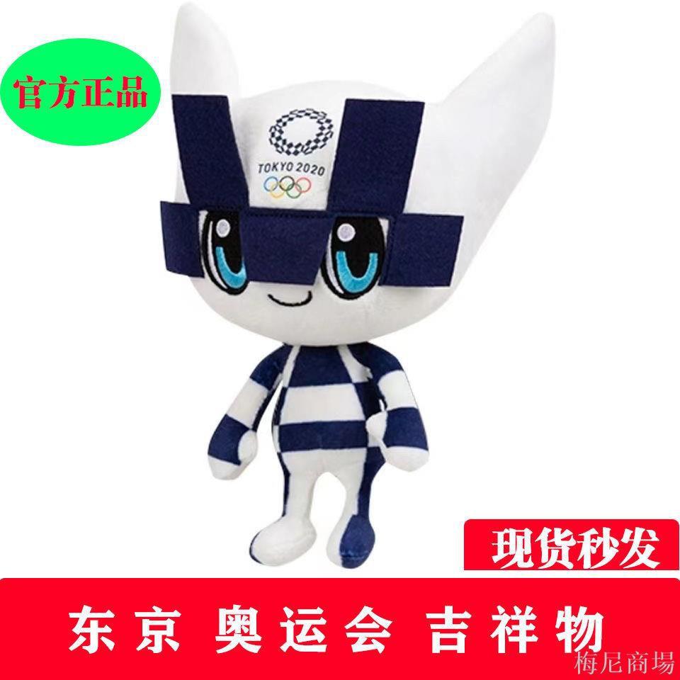 【台灣發貨 紀念品】奧運會東京奧運會吉祥物毛絨玩具公仔2020年奧運賽事紀念玩偶娃娃