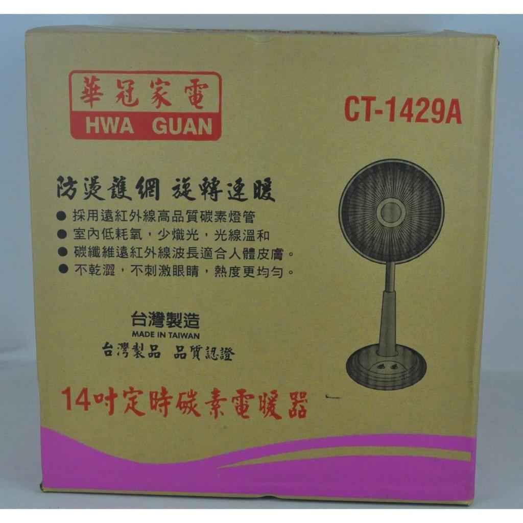 家電大師 華冠 14吋桌立定時碳素電暖器 CT-1429A CT-1429 台灣製造 電扇型 (一件以上請聊聊詢問運費)