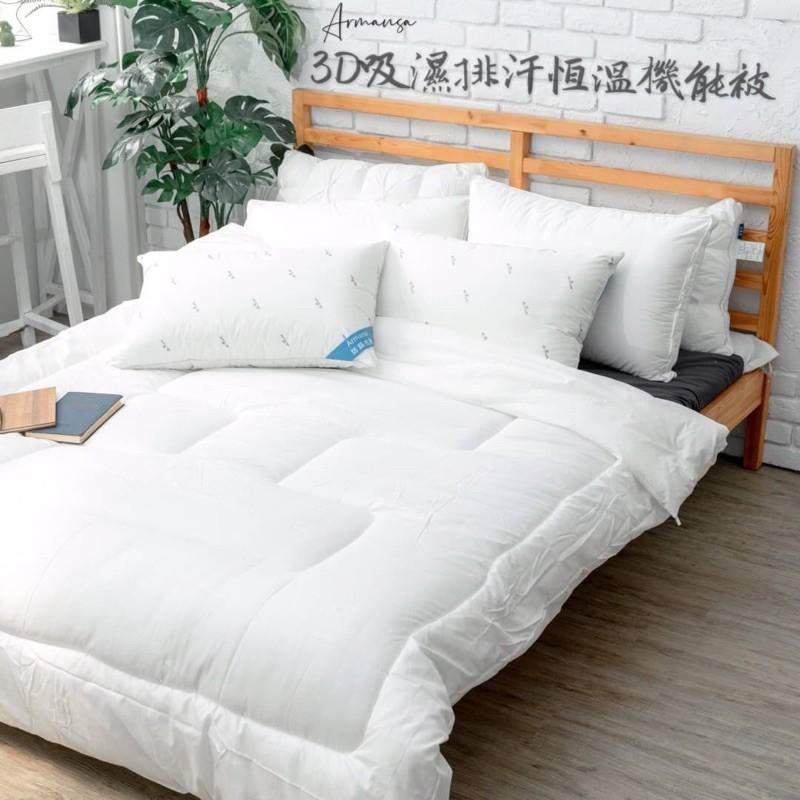 奧雷 💠 Armansa 3D吸濕排汗恆溫機能被 棉被 迅速升溫 恆溫雙人 真空壓縮 可機洗 台灣製造 開立發票 可水洗