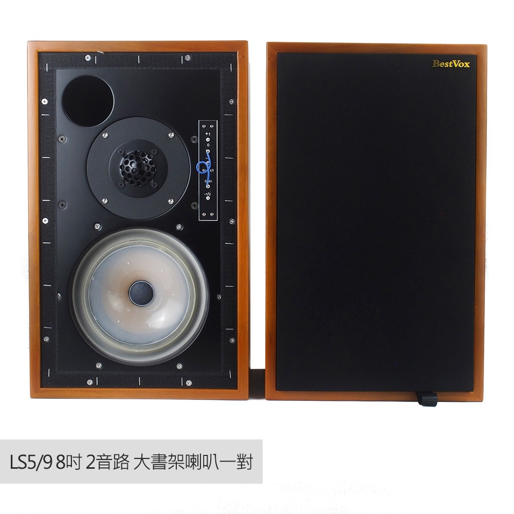 【公司貨-歡迎預約試聽】BestVox本色 LS5/9 8吋 二音路 大書架喇叭一對