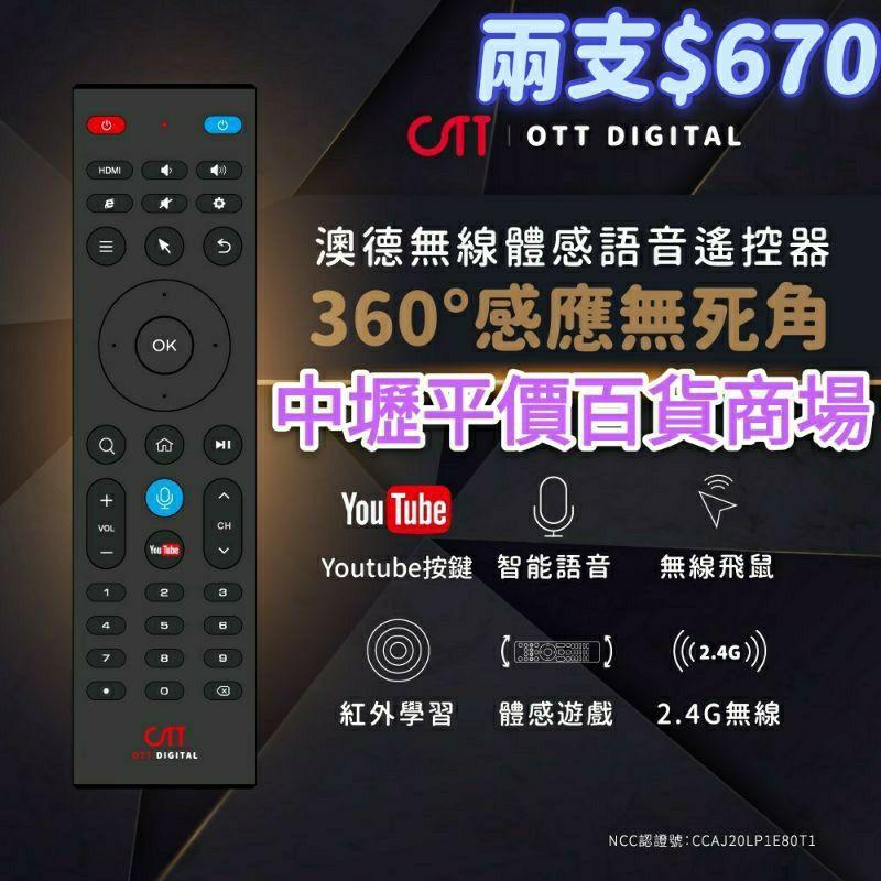 普視 澳德 飛鼠 體感 語音 遙控器 P6 支援智慧型電視 電視盒 普視 易播 安博 夢想 小雲 全球 電視盒 遙控器