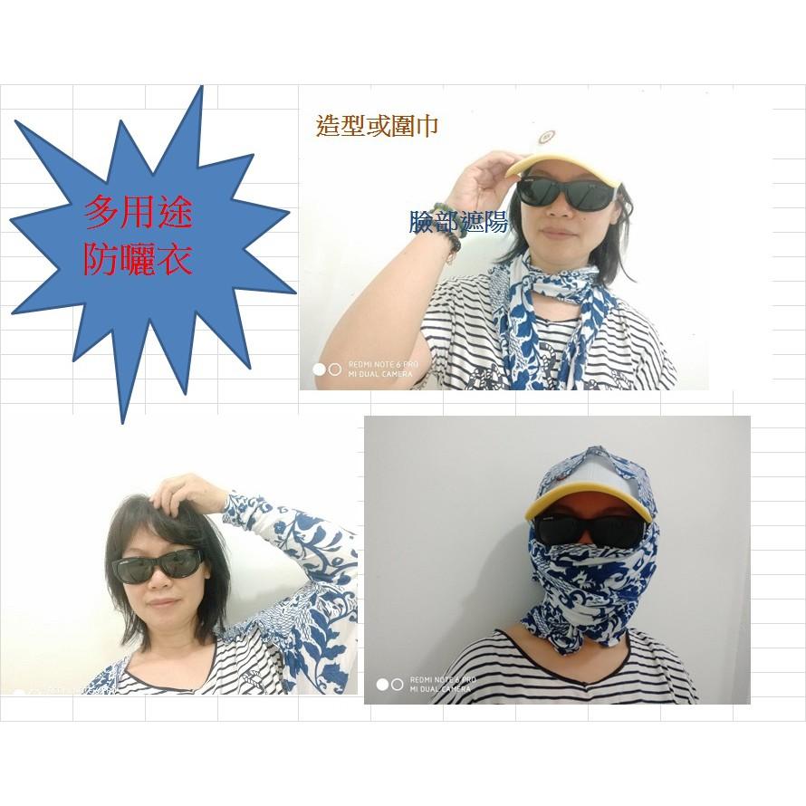 多用途防曬衣遮陽遮臉遮手臂(採用天然竹節棉透氣)