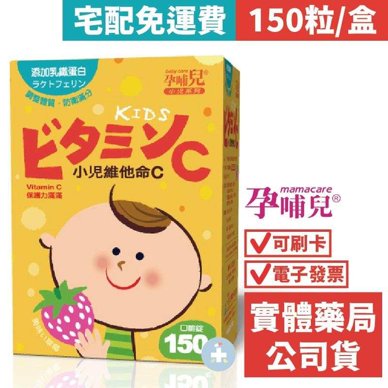 [宅配免運費] 孕哺兒 小兒 維他命C + 乳鐵蛋白 草莓風味口嚼錠 150錠 禾坊藥局親子館
