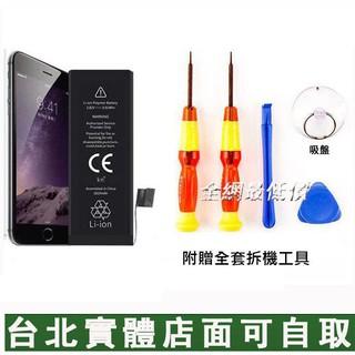 現貨 附背膠 全新0循環電池For Apple iPhone7 i8 plus i6 6s plus X 新北市