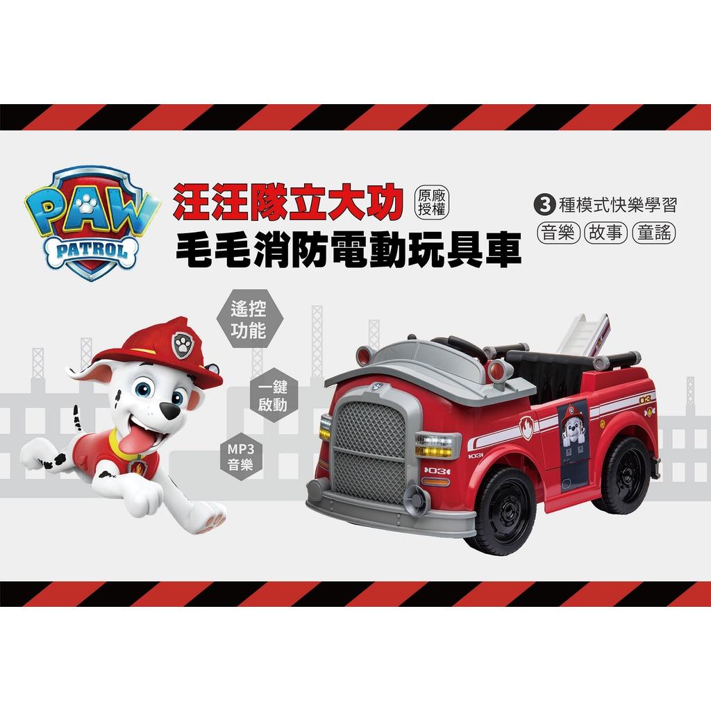 現貨+免運【汪汪隊立大功】毛毛消防玩具車 兒童電動車