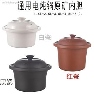 電燉鍋通用陶瓷內膽紫砂鍋內膽養生鍋內膽1.5L2.5L3.5L4.5L6.0L