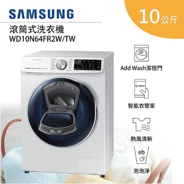 (私訊再折) SAMSUNG 三星 10公斤 潔徑門 洗脫烘 滾筒洗衣機 WD10N64FR2W/TW