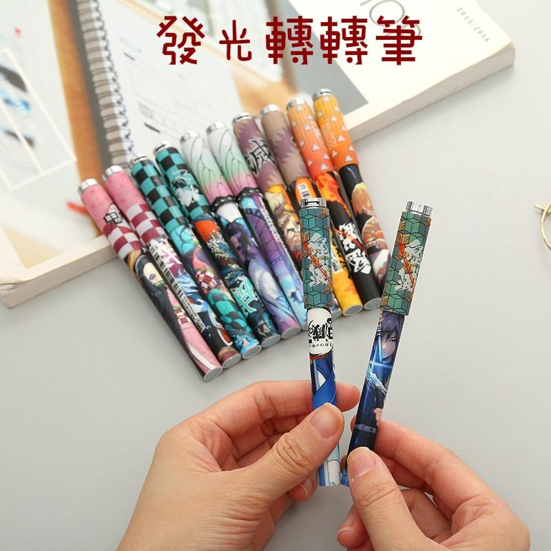 鬼滅之刃週邊學生轉筆減壓筆旋轉筆 可折疊發光轉轉筆 比賽用筆