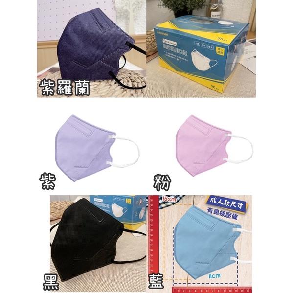 🔥現貨 台灣製🇹🇼興安醫用立體成人口罩(壓鼻款)-黑色、藍色、粉色、紫色(50入/盒)3D立體醫用口罩