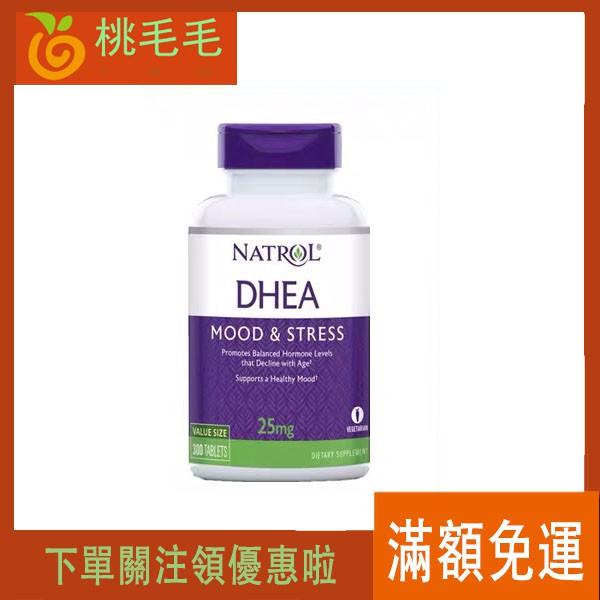 美國Natrol DHEA脫氫表雄酮青春素 卵巢保養備孕 25mg 300粒~桃毛毛