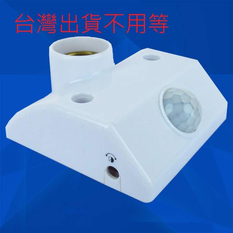 現貨紅外線人體感應燈座 E27人體感應開關 紅外線感應器 感應燈 對應LED燈 非微波感應開關 紅外線 感應器 220v