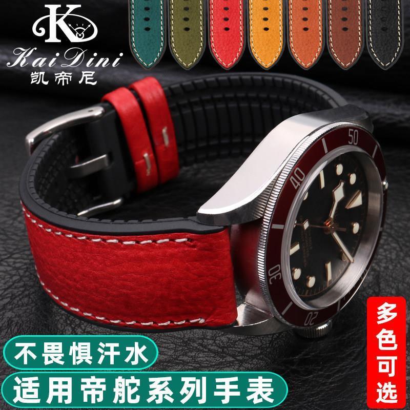 8-28✈適用於 Tudor Biwan 小紅色花朵錶帶 IWC Breitling Avenger 黃色狼橡膠錶帶配件