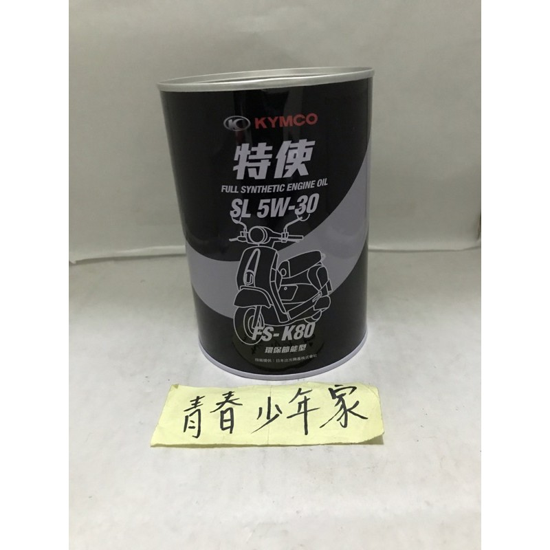 《青春少年家》KYMCO 原廠 MANY VJR 100 110 0.8公升 機油 5W/30 合成 陶瓷汽缸 魅力