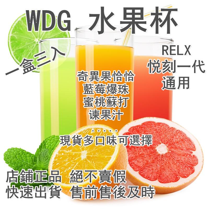 現貨 WDG 透明 果汁杯 RELX 悅刻 一代通用 多種口味 原裝正品 wdg果汁 通配