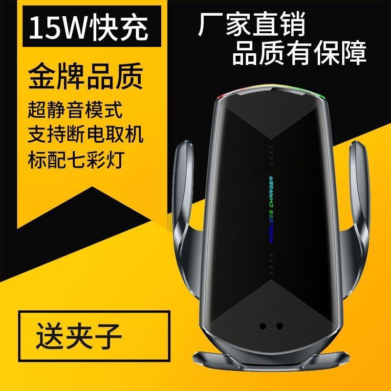 【限時特價】魔夾Q1車載無線充 智能感應無線充電器 全自動手機無線充