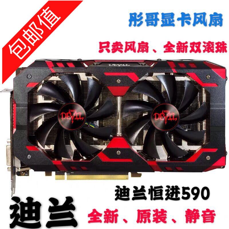 迪蘭恆進RX580/RX590 8G DEVIL 惡魔吃雞逆水寒電競遊戲獨立風扇