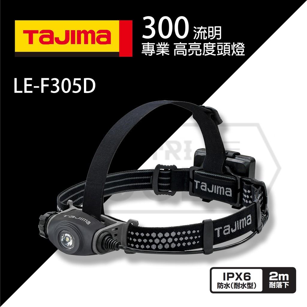 【伊特里工具】TAJIMA 田島 LE-F305D 灰 LED 頭燈 300流明 防水 IPX6