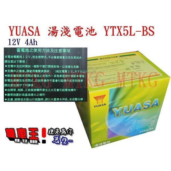 【機車王】YUASA湯淺YTX5L-BS=GTX5L-BS/ 五號 5號 三陽SYM 山葉YAMAHA 機車電池電瓶