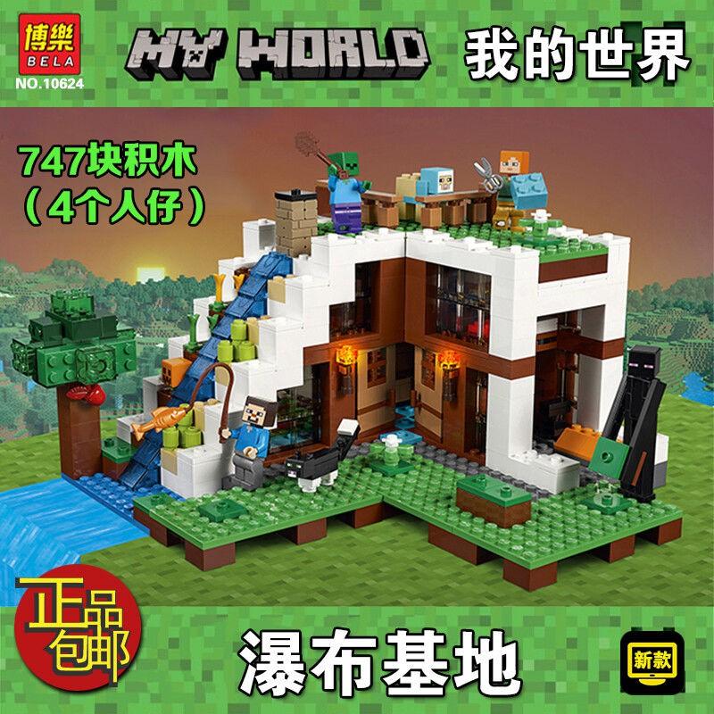 2021新款兼容樂高我的世界系列21134神秘瀑布基地冰釘博樂10624拼裝積木