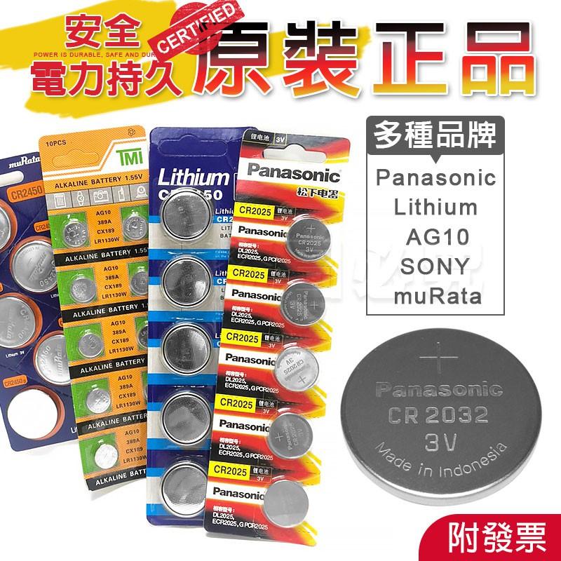 水銀電池 CR2032 CR1632 CR2450 CR2025 松下 SONY 鈕扣電池 青蛙燈電池 遙控器電池 3V